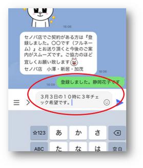 LINE 予約送信.pngのサムネイル画像のサムネイル画像のサムネイル画像