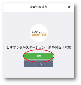 LINE 追加.pngのサムネイル画像